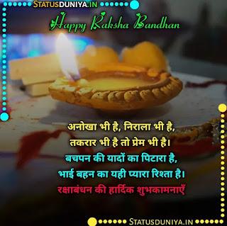 Raksha Bandhan Shayari Status In Hindi 2021, अनोखा भी है, निराला भी है, तकरार भी है तो प्रेम भी है। बचपन की यादों का पिटारा है, भाई बहन का यही प्यारा रिश्ता है। Happy Raksha Bandhan