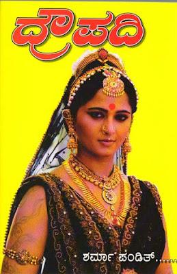 http://www.navakarnatakaonline.com/drowpadita