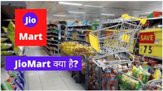 JioMart क्या है? JioMart से क्या फायदा है? Pre-Registration कैसे करे