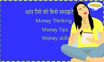 think about money