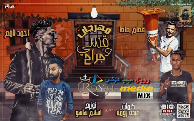 استماع وتحميل اغنية عصام صاصا واحمد نافع - مهرجان قسى وجراح MP3