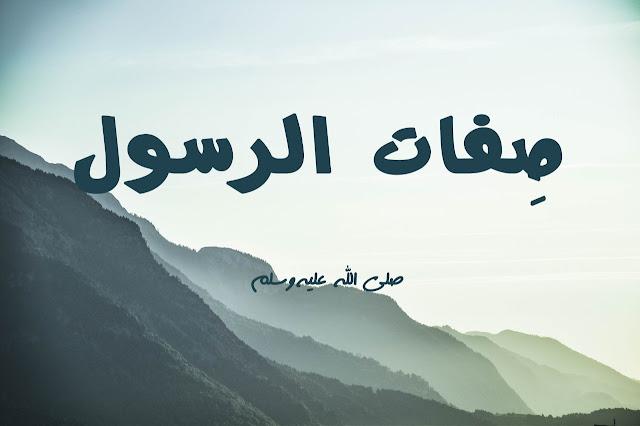 صفات النبي عليه الصلاة والسلام