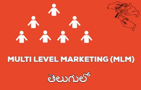 multi-level-marketing-in-telugu