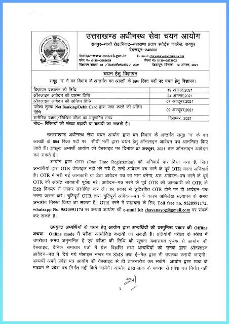 govt-jobs-uttarakhand-subordinate-service-selection-commission-uksssc-recruitment-indiajoblive.com-_page-0001