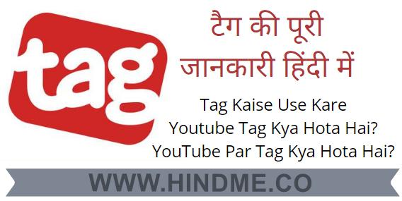 YouTube Me Tag Kya hai ? Tag kaise use kare