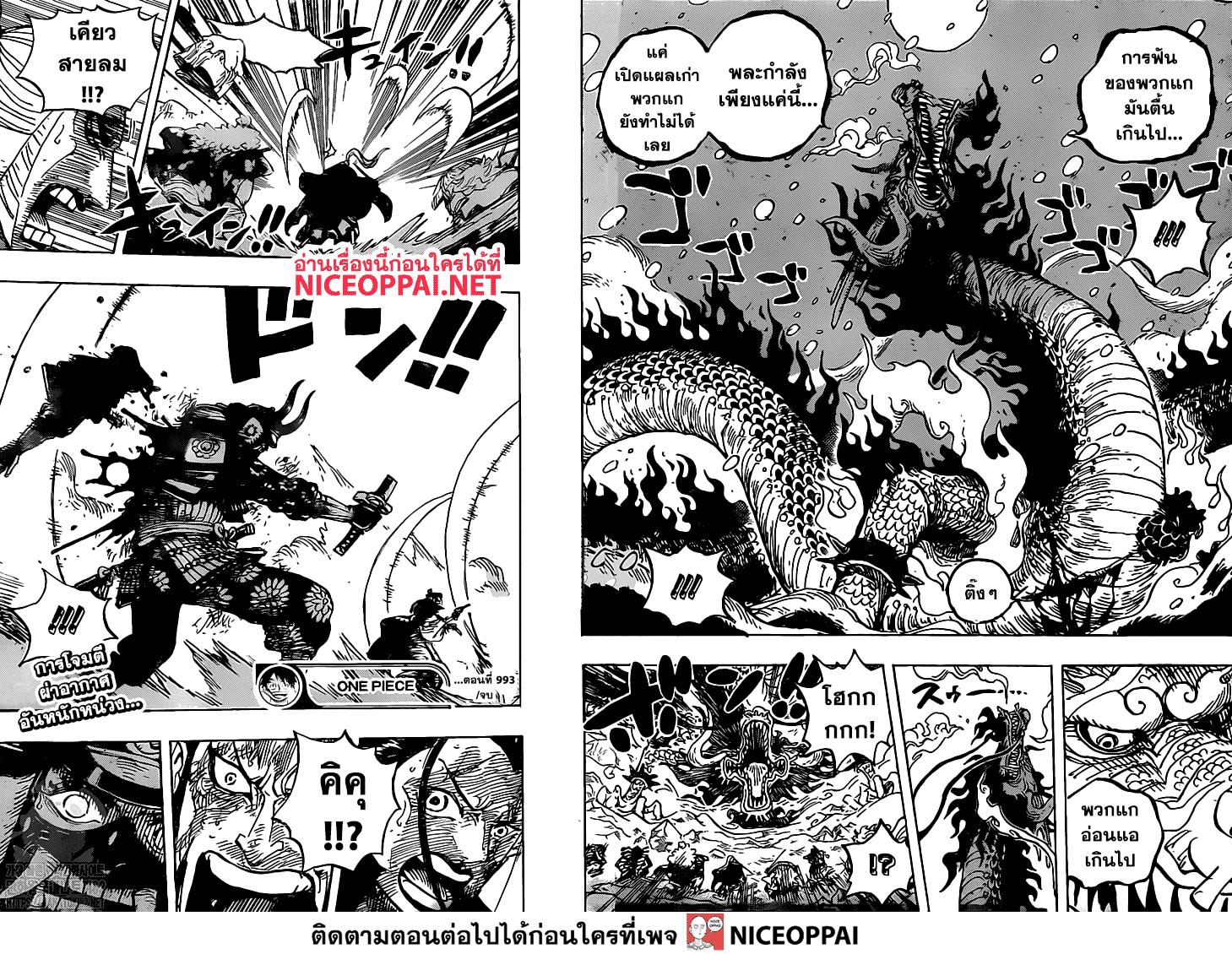 อ่านการ์ตูน One Piece ตอนที่ 993 หน้าที่ 15