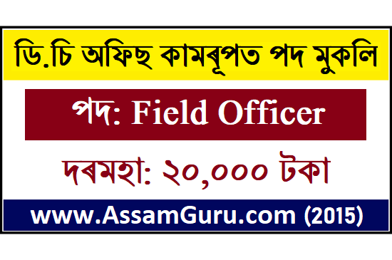 DC Office Kamrup Job Field Officer Posts
