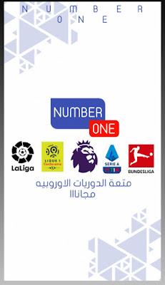 تحميل تطبيق number one tv