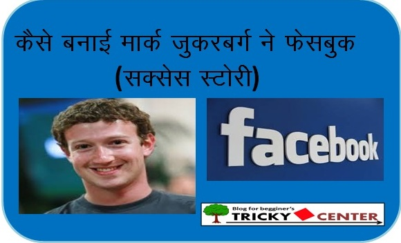 Kaise banayi Mark zuckerburg ne Facebook
