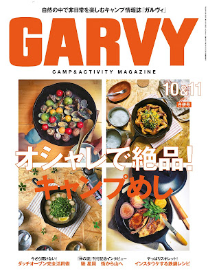 ガルヴィ 2017年10-11月 raw zip dl