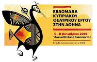 Τρία κυπριακά θεατρικά έργα στο Ίδρυμα Μιχάλης Κακογιάννης