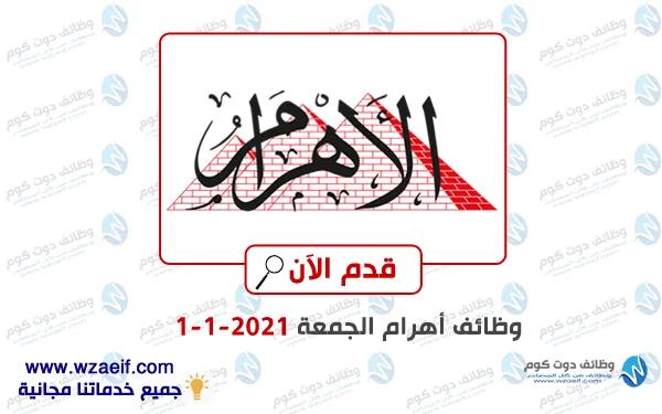 وظائف اهرام الجمعة 1-1-2021 | وظائف جريدة الاهرام الجمعة