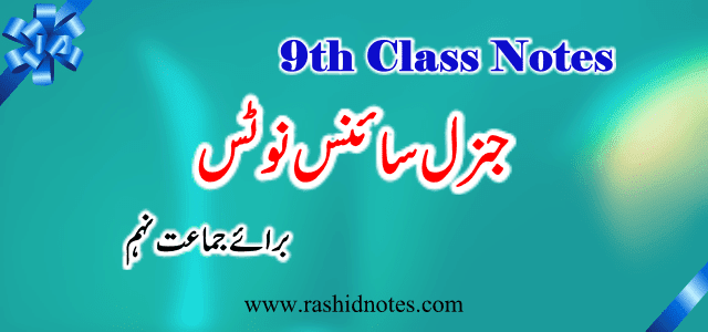9th Class General Science all Chapters PDF Download