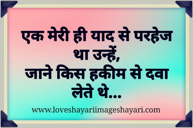 best love shayari in hindi for girlfriend,