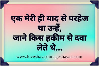 English love shayari in hindi for girlfriend,