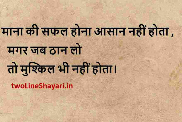 good morning quotes in hindi with images free download, good morning quotes in hindi download, good quotes of life images