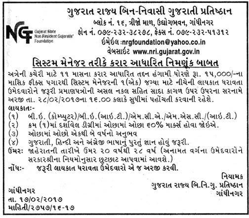 Gujarat State Non-Resident Gujaratis' Foundation Recruitment 2017 for System Manager
