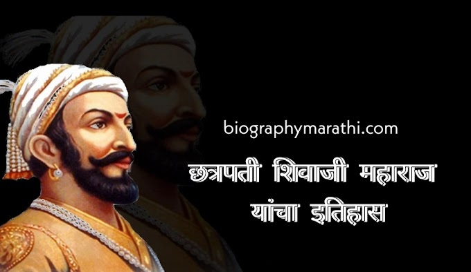 छत्रपती शिवाजी महाराज यांची माहिती : Shivaji Maharaj History in Marathi