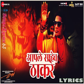 Aaple Saheb Thackeray Lyrics Thackeray [2019]