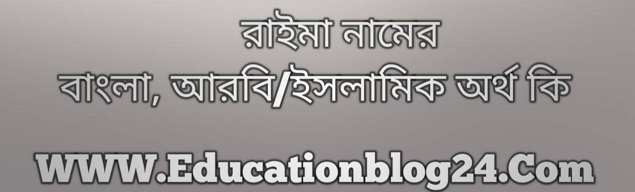 Raima name meaning in Bengali, রাইমা নামের অর্থ কি, রাইমা নামের বাংলা অর্থ কি, রাইমা নামের ইসলামিক অর্থ কি, রাইমা কি ইসলামিক /আরবি নাম