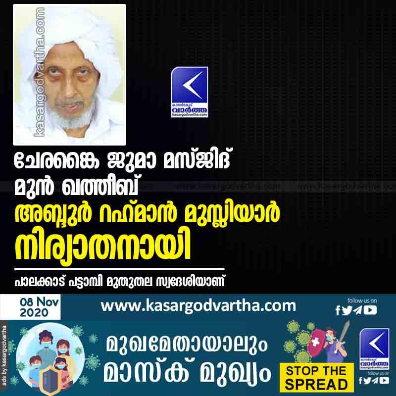 Cherangai Abdul rahman musliyar passed away