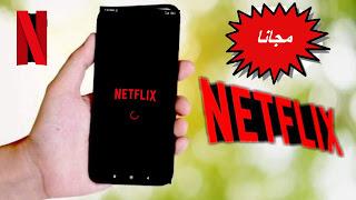 كيفية تثبيت تطبيق Netflix Lite