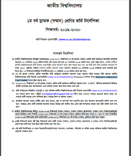 National University Admission Guide Line জাতীয় বিশ্ববিদ্যালয়ের ভর্তি গাইড লাইন