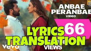 Anbe Peranbe Lyrics in English | With Translation | – NGK