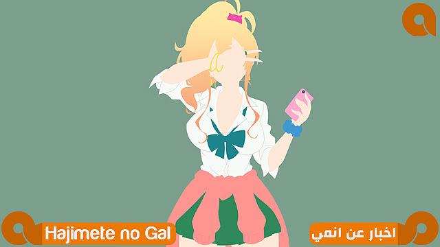 تم تحديد موعد صدور الانمي Hajimete no Gal حصرياً