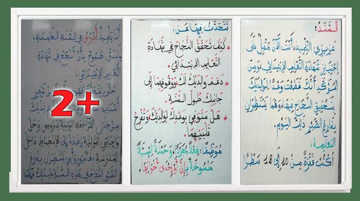 وضعية إدماجية في اللغة العربية مرفقة بتعبير نموذجي للسنة الخامسة ابتدائي