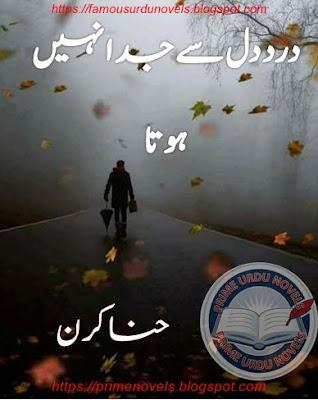Free download Dard dil sy judaa nahi hota by Hina Kiran Complete pdf
