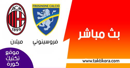 مشاهدة مباراة ميلان وفروسينوني بث مباشر بتاريخ 26-12-2018 الدوري الايطالي
