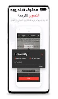 تحميل تطبيق يو دكشنري U-dictionary | افضل قاموس للترجمة وتعلم الانجليزية بسهولة للاندرويد