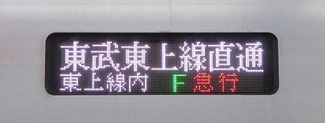 東京メトロ副都心線 東上線直通 F急行 森林公園行き3 東50070系