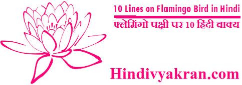 10 Lines on Flamingo Bird in Hindi फ्लेमिंगो पक्षी पर 10 हिंदी वाक्य