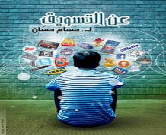 كتاب عن التسويق حسام حسان pdf