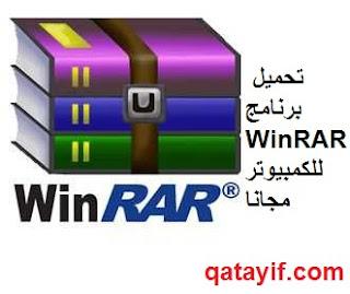 تحميل برنامج WinRAR 2020للكمبيوتر لفك الضغط على الملفات مجانا وبرابط التحميل