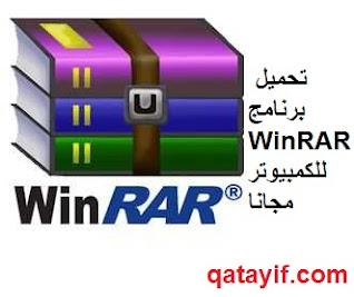 تحميل برنامج WinRAR 2021للكمبيوتر لفك الضغط على الملفات مجانا وبرابط التحميل
