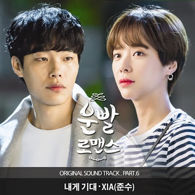 XIA 'Junsu' (준수) – Lean On Me