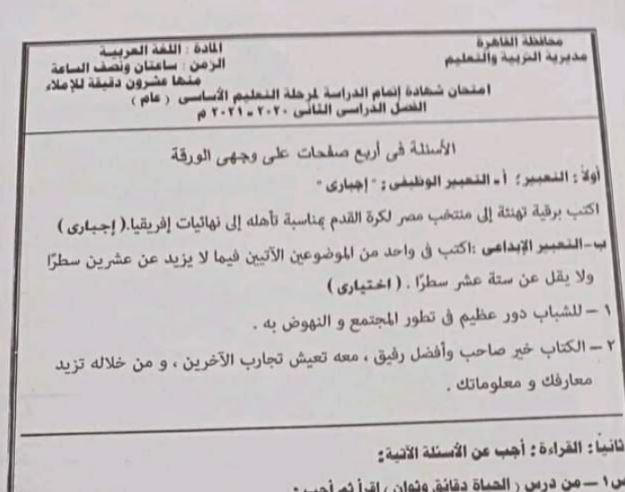 امتحان اللغة العربية  محافظة القاهرة للصف الثالث الاعدادى ترم ثانى 2021 واجابة النحو