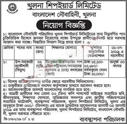 Khulna Shipyard Limited Job Circular 2019