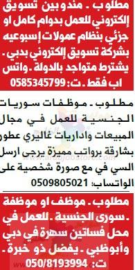 وظائف الوسيط دبي اليوم