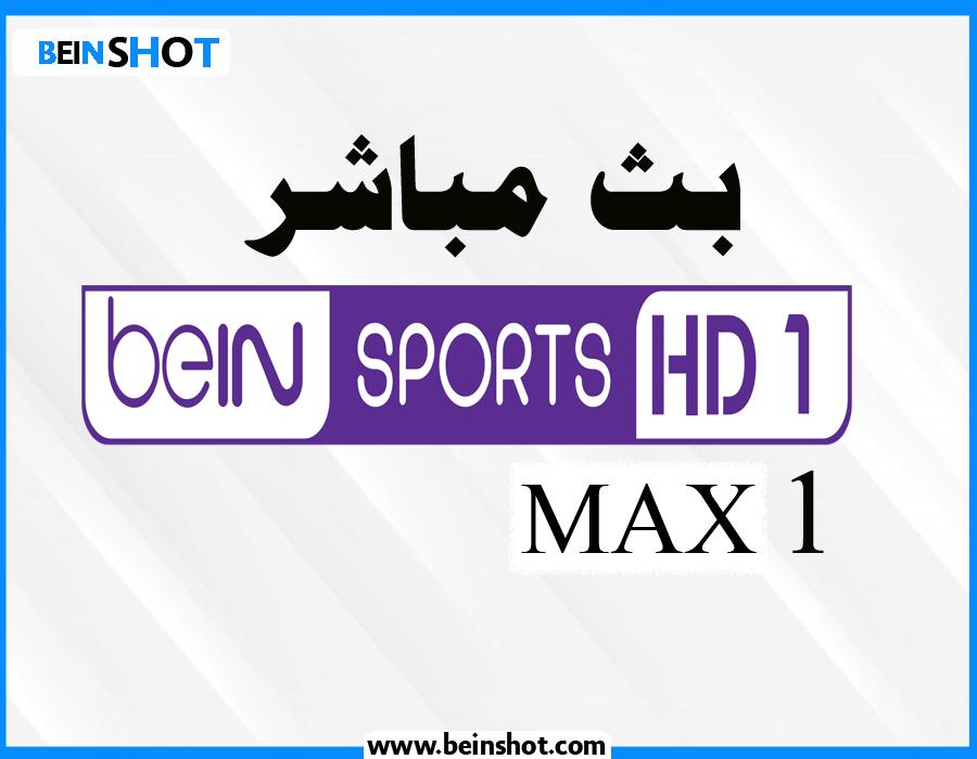 مشاهدة قناة بي ان سبورت ماكس 1 اتش دي بث مباشر beIN Sports HD MAX 1 Live