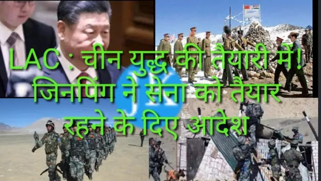 चीन युद्ध की तैयारी में! जिनपिंग ने सेना को तैयार रहने के दिए आदेश