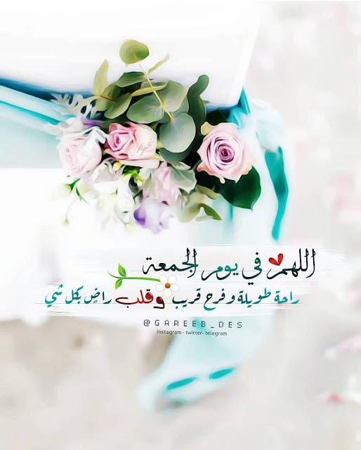 رمزيات ليوم الجمعه اللهم في يوم الجمعة راحة طويلة وفرح قريب وقلب راضٍ بكل شيء