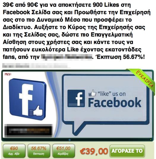 Hellenicrevenge ί Facebook Fake