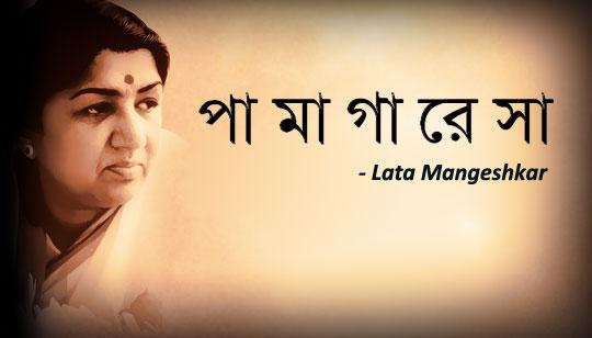 Pa Ma Ga Re Sa by Lata Mangeshkar