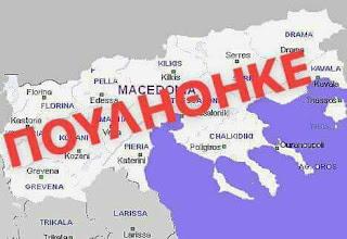ΔΕΝ ΥΠΑΡΧΟΥΝ ΜΑΚΕΔΟΝΕΣ στην Ελλάδα - 153 ανθέλληνες αποφάσισαν χωρίς να σε ρωτήσουν!