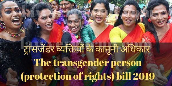 ट्रांसजेंडर व्यक्तियों के कानूनी अधिकार  The transgender person (protection of rights) bill 2019