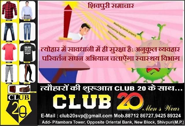 त्योहार में सावधानी में ही सुरक्षा है: अनुकूल व्यवहार परिवर्तन सघन अभियान चलाऐंगा स्वास्थ्य विभाग - Shivpuri News